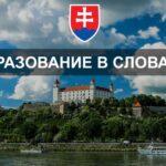 Бесплатное образование в Словакии – 2021 – онлайн-презентация