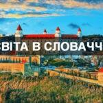 Безкоштовна освіта в Словаччині – 2021 – онлайн-презентація